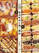Cover of 史上最簡單!日本大風行!法式吐司&熱三明治