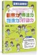 Cover of 這樣玩最聰明!用100種互動小遊戲培養小孩的觀察力、專注力、創造力和行動力