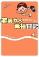 Cover of 老婆大人幸福日記