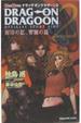Cover of 小説 ドラッグオン ドラグーン2 封印の紅、背徳の黒