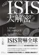 Cover of ISIS大解密