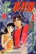 Cover of 金田一少年之事件簿 24