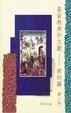 Cover of 基督教典外文獻 - 新約篇 (第二冊)