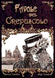 Cover of Favole del crepuscolo