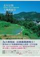 Cover of 北川富朗大地藝術祭:越後妻有三年展的10種創新思維