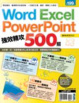 Cover of Word、Excel、PowerPoint 強效精攻500招