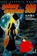 Cover of Galaxy Express 999, Volume 1