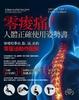 Cover of 零痠痛!人體正確使用姿勢書
