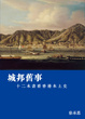 Cover of 城邦舊事