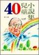 Cover of 40兒童小說集