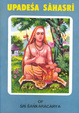 Cover of Upadeśa Sāhasrī