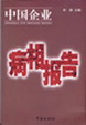 Cover of 中国企业病相报告