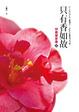 Cover of 只有香如故:林義雄家書(上冊)
