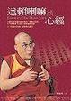 Cover of 達賴喇嘛談心經
