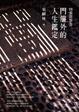 Cover of 29張當票③