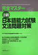 Cover of Japanese Language Proficiency Test Level Two Grammar