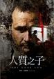 Cover of 人質之子