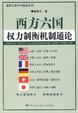 Cover of 西方六国权力制衡机制通论