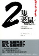 Cover of 2隻老鼠