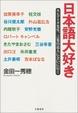 Cover of 日本語大好き
