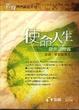 Cover of 使命人生.創世記釋義