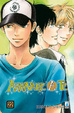 Cover of Arrivare a te vol. 22