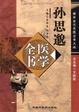 Cover of 孙思邈医学全书