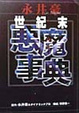 Cover of 永井豪世紀末悪魔事典