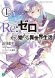 Cover of Re:ゼロから始める異世界生活 1