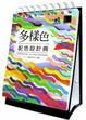 Cover of 多樣色配色設計典