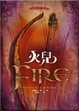Cover of 火兒 Fire