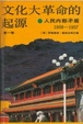 Cover of 文化大革命的起源