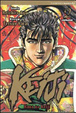 Cover of Keiji. Vol. 2