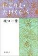 Cover of にごりえ・たけくらべ