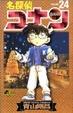 Cover of 名探偵コナン #24