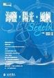Cover of 海鹽•陽光•風帆