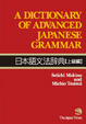 Cover of A Dictionary of Advanced Japanese Grammar 日本語文法辞典【上級編】