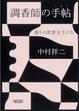 Cover of 調香師の手帖