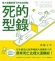 Cover of 死的型錄