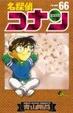 Cover of 名探偵コナン 66