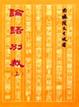 Cover of 論語別裁(上)