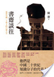 Cover of 書齋談往──現代中國二十學人的口述人生