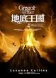 Cover of 地底王國 4