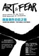 Cover of 開啟創作自信之旅