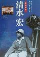Cover of 映畫読本 清水宏