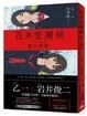 Cover of 花與愛麗絲殺人事件