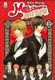 Cover of Mei-chan's Butler vol. 15