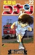 Cover of 名探偵コナン #22