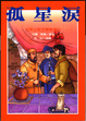 Cover of 孤星淚