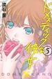 Cover of ドメスティックな彼女 5